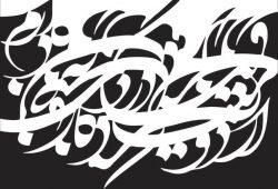 Персидская вязь, дизайн #06237