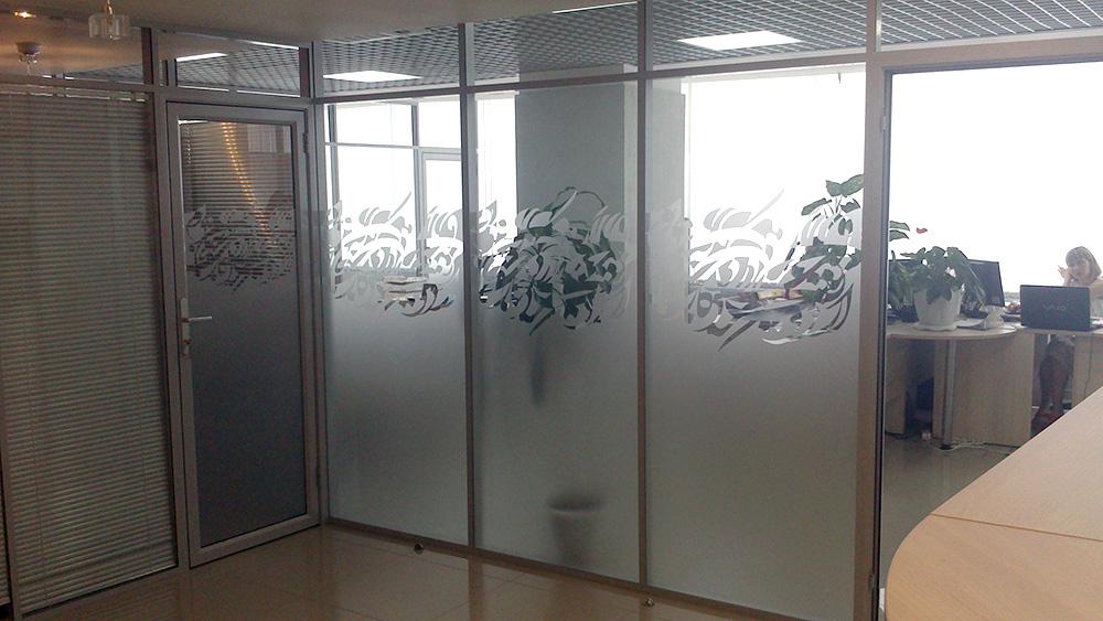Матирование прозрачных офисных перегородок
