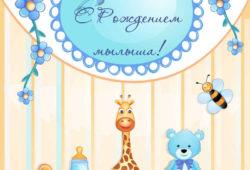 С Рождением малыша!, дизайн #07254