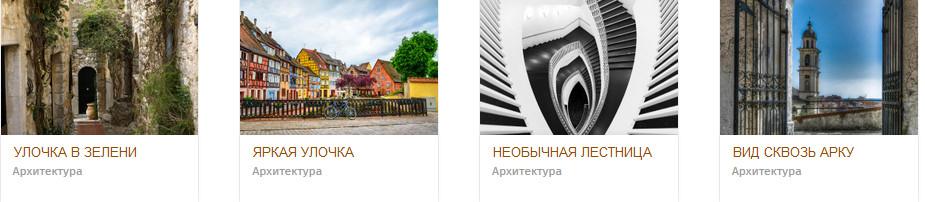 Фотообои архитектура фото
