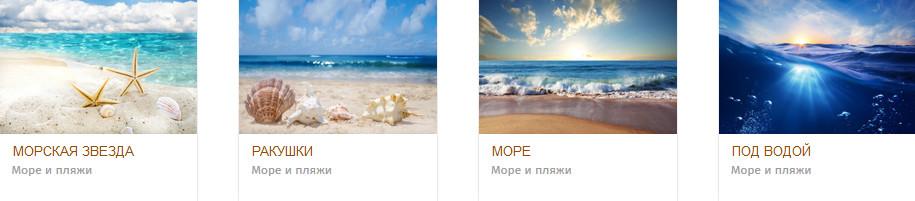 Морской пейзаж фотообои