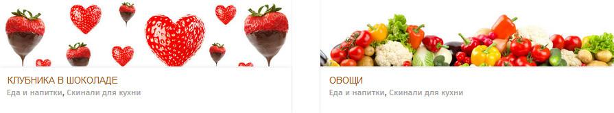 Скинали для кухни фрукты